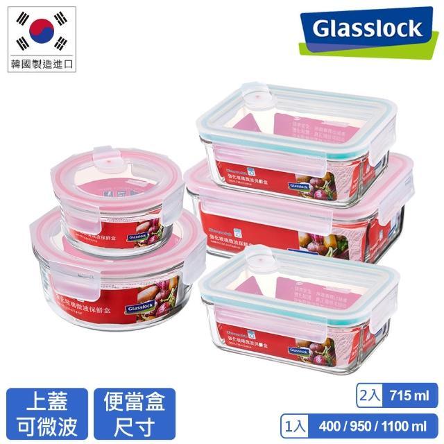 【Glasslock】可微波上蓋保鮮盒 - 實用5件組