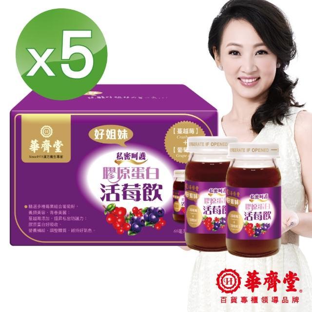 【即期品】華齊堂膠原蛋白活莓飲5盒(60ml/6入/盒)