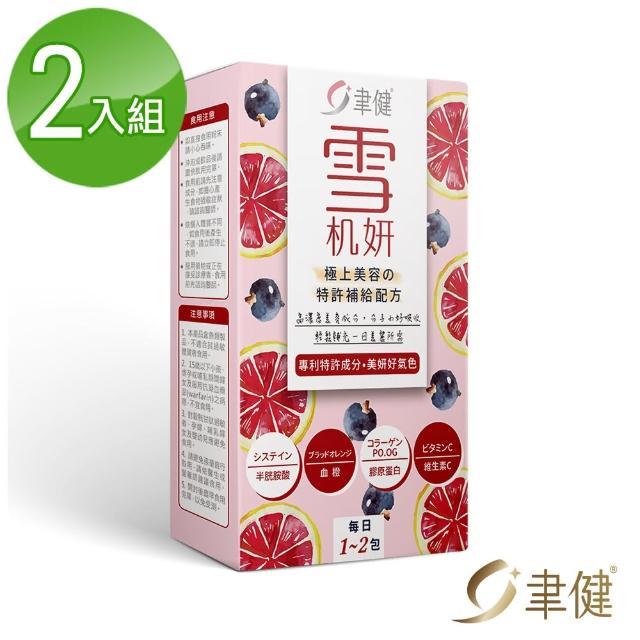 【聿健】日本雪机妍15包x2盒(膠原蛋白、半胱胺酸、黑醋栗、維生素C、Q10)