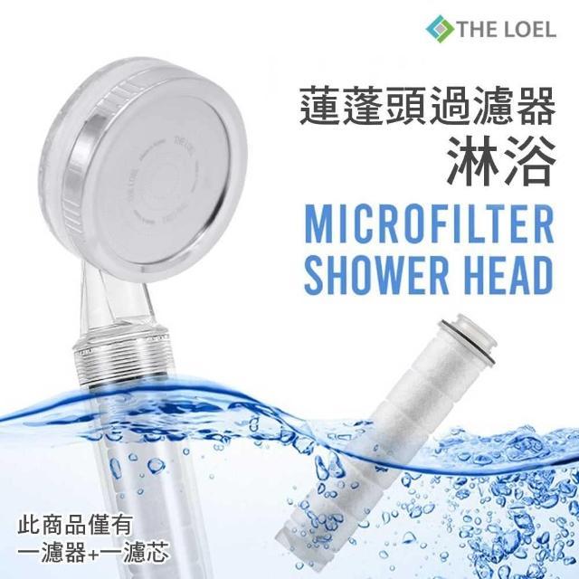 【THE LOEL】負離子蓮蓬頭過濾器(增壓極細省水)