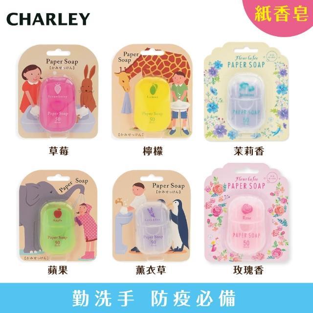 【CHARLEY】紙香皂50枚 任選3入(草莓/檸檬/薰衣草/蘋果/玫瑰香/茉莉香)