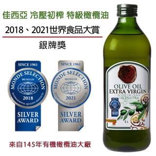 【GARCIA 佳西亞】西班牙特級冷壓初榨橄欖油1000ml(2018 日本 Amazon 銷售冠軍2018 世界食品大賞銀牌)