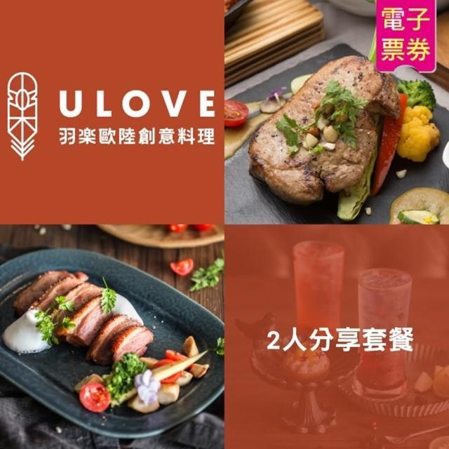 【羽樂歐陸創意料理】2人分享套餐