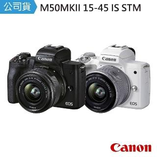【Canon】EOS M50 Mark II EF-M 15-45 IS STM Kit 單鏡組(公司貨)