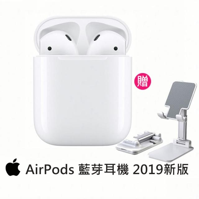 輕巧摺疊支架組【Apple 蘋果】AirPods 2代搭配充電盒