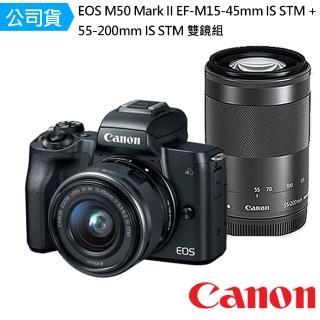 ★回函送1000郵政禮券★【Canon】EOS M50 Mark II+15-45mm IS STM+55-200mm IS STM 雙鏡組(公司貨)