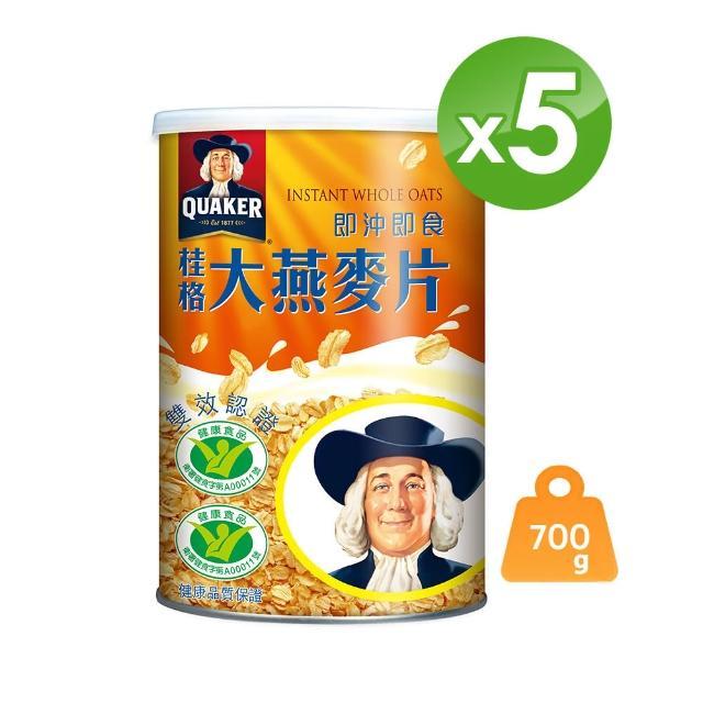 【QUAKER 桂格】即沖即食大燕麥片700g x5罐