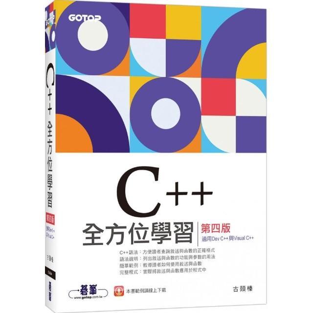 C++全方位學習-第四版(適用Dev C++與Visual C++)