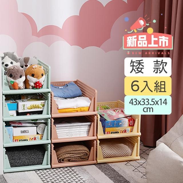 【丸丸媽咪】抽取式組合收納箱 矮款6入組(多色可選 收納籃 收納櫃 置物籃 置物櫃 收納架 衣櫥收納)