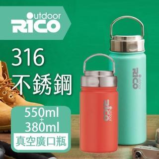 【RICO 瑞可】316不鏽鋼高真空廣口保溫瓶(大+小/550ml+380ml)