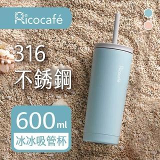 【RICO 瑞可】316不鏽鋼真空保溫保冰吸管杯600ml(超值2入組)