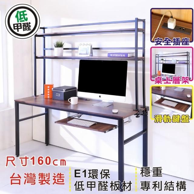 【BuyJM】低甲醛工業風160公分單鍵盤附層架電腦桌(工作桌)