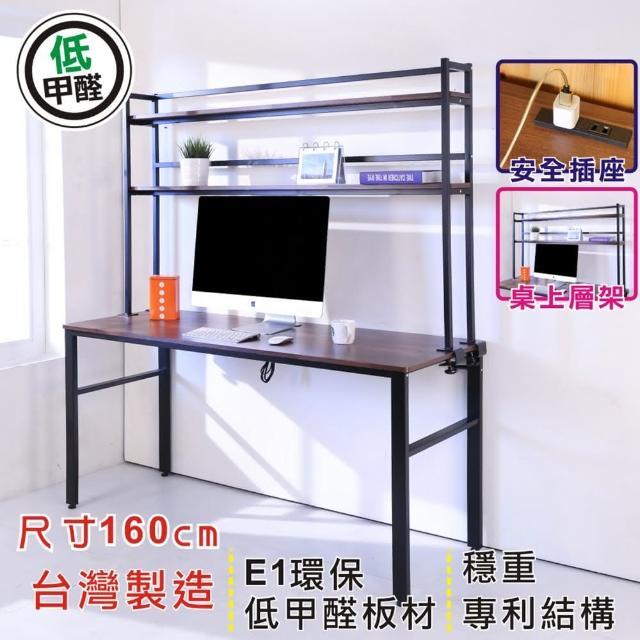 【BuyJM】低甲醛工業風160公分附層架工作桌(電腦桌/書桌)