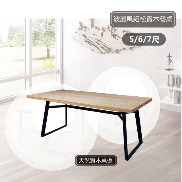 【全德原木】紐西蘭松木本色餐桌-6尺(實木餐桌/鐵腳餐桌)