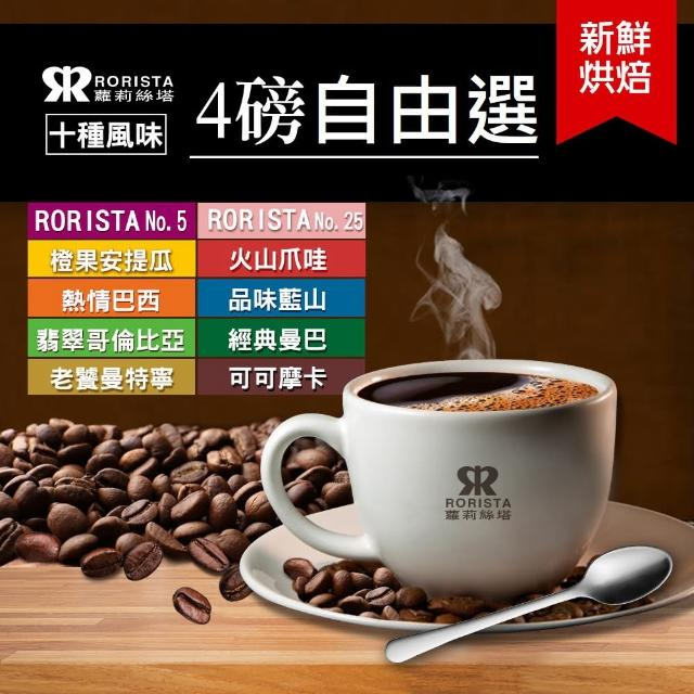 【RORISTA】自由選-4磅組新鮮烘焙咖啡豆(450gX4包)