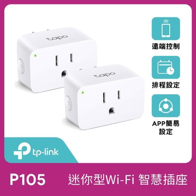 (兩入組)【TP-Link】Tapo P105 wifi無線網路智能智慧插座開關(支援Google 語音助理)