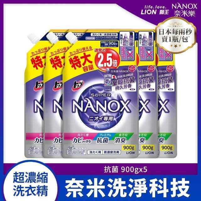 【LION 獅王】奈米樂超濃縮洗衣精補充包-淨白/抗菌任選5入(950gx5/900gx5)