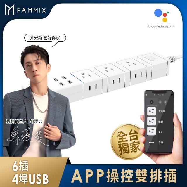 【FAMMIX 菲米斯】6插4埠USB Wi-Fi智能延長線(2021新款/雙排插孔/支援Google助理/Amazon Alexa)