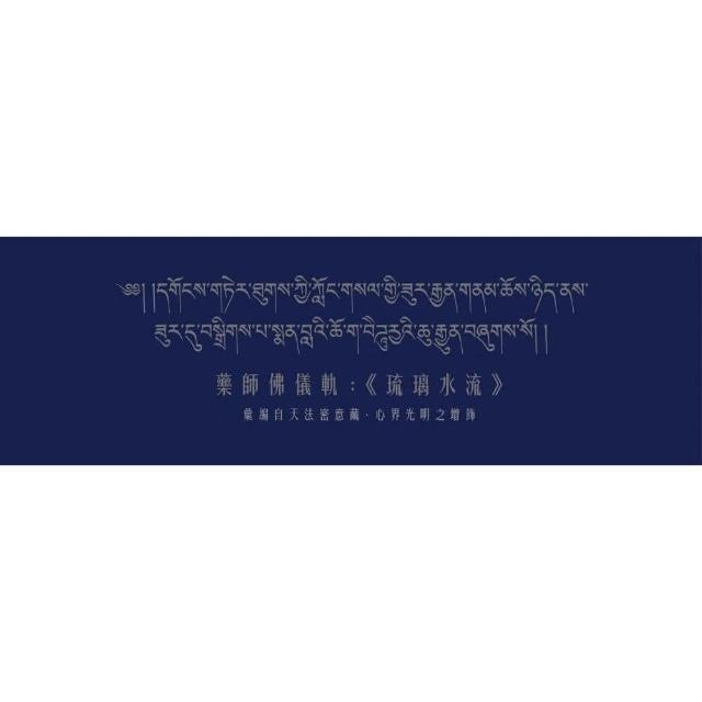 藥師佛儀軌:《琉璃水流》-彙編自天法密意藏.心界光明之增飾