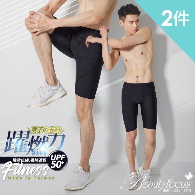 【BeautyFocus】2件組/男-萊克機能運動型五分壓力褲(L5815)