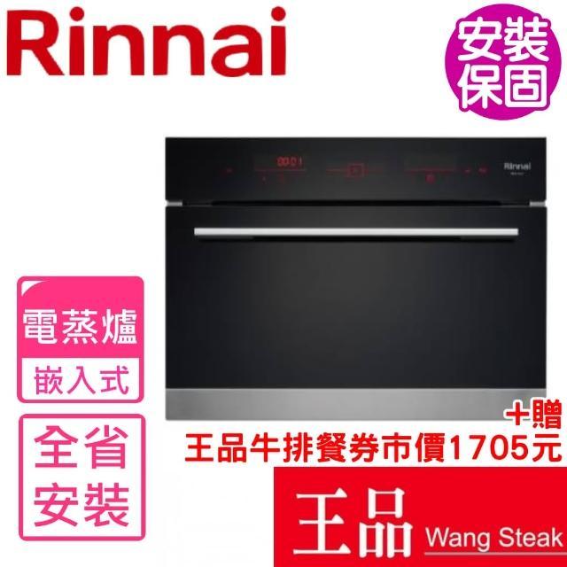 【林內】全省安裝 嵌入式電蒸爐(RBS-4880)