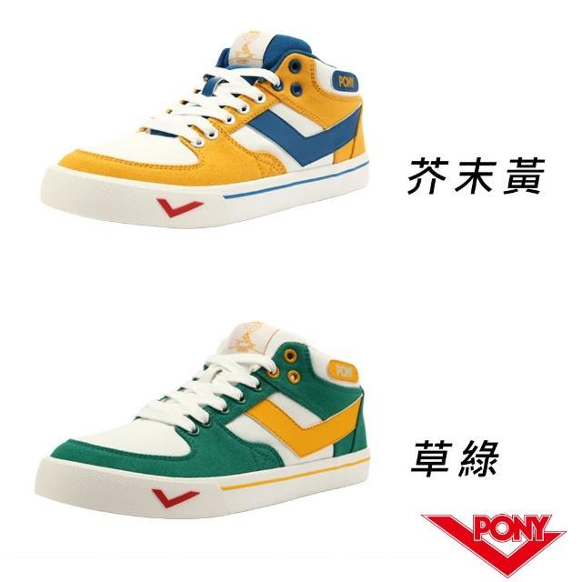 【PONY】ATOP 潮流玩色滑板鞋 男鞋 2色