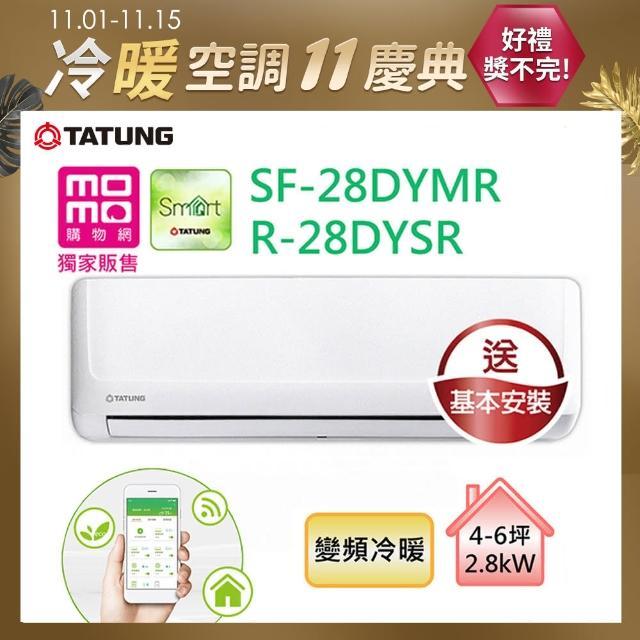 【★南區火速配★TATUNG 大同】4-6坪變頻一級R32冷暖空調-獨家WIFI特仕版(SF-28DYMR/R-28DYSR)