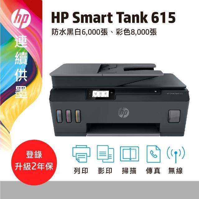 【HP 惠普】SmartTank615無線傳真連供事務機Y0F71A(列印 影印 掃描 傳真 Wi-Fi 藍牙/SmartApp)