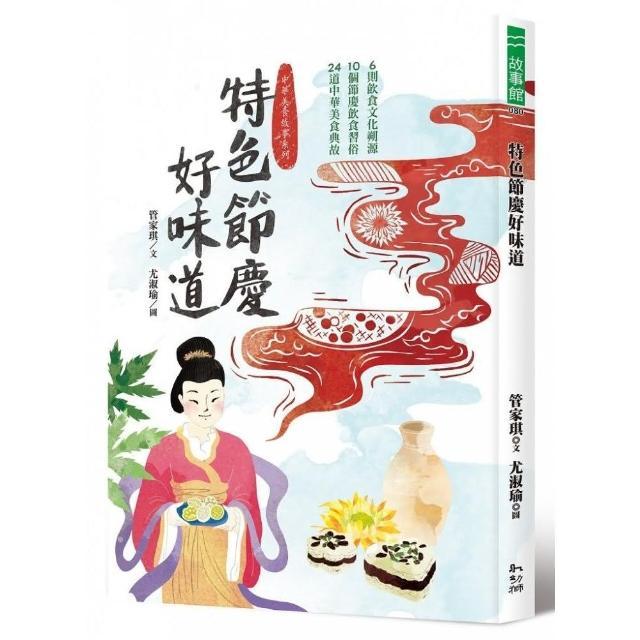 特色節慶好味道:6段飲食文化溯源、10種節慶飲食習俗、24道中華美食典故