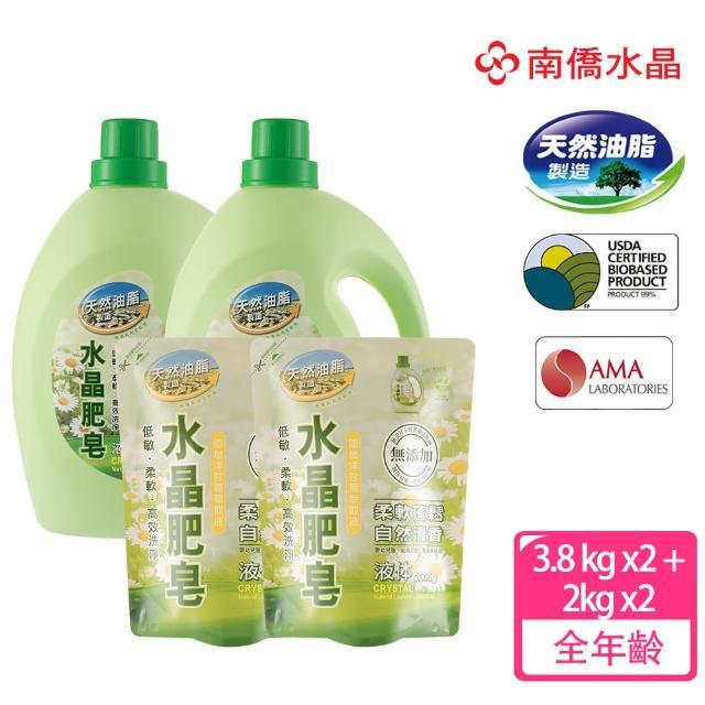 【南僑】水晶肥皂洗衣液體皂洋甘菊低敏配方3.8kg兩瓶特惠組(加贈 2kg 補充包*2)