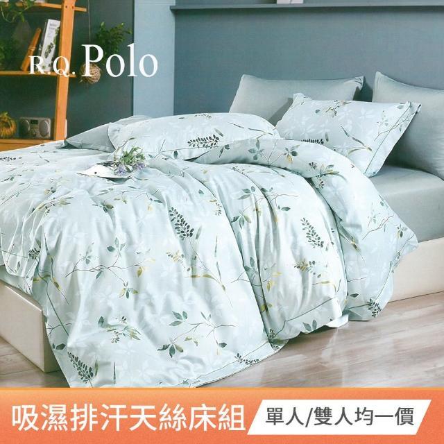 【R.Q.POLO】吸濕排汗天絲 四件式兩用被床包組 多款任選(均一價)