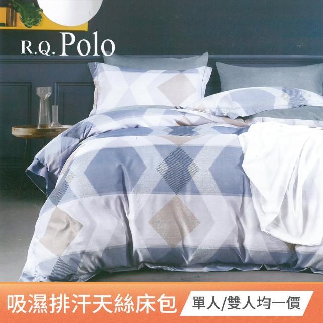 【R.Q.POLO】吸濕排汗天絲 三件式床包枕套組 多款任選(均一價)