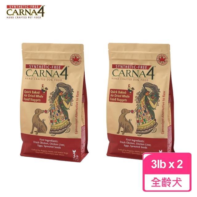 【加拿大Carna4卡娜芙】狗狗-皮膚保健-雞肉 3lb(2包組)