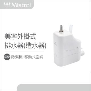 【Mistral 美寧】外掛式連續排水器JR-D10RS(分離式/造水器/冷氣/空調/除濕機)