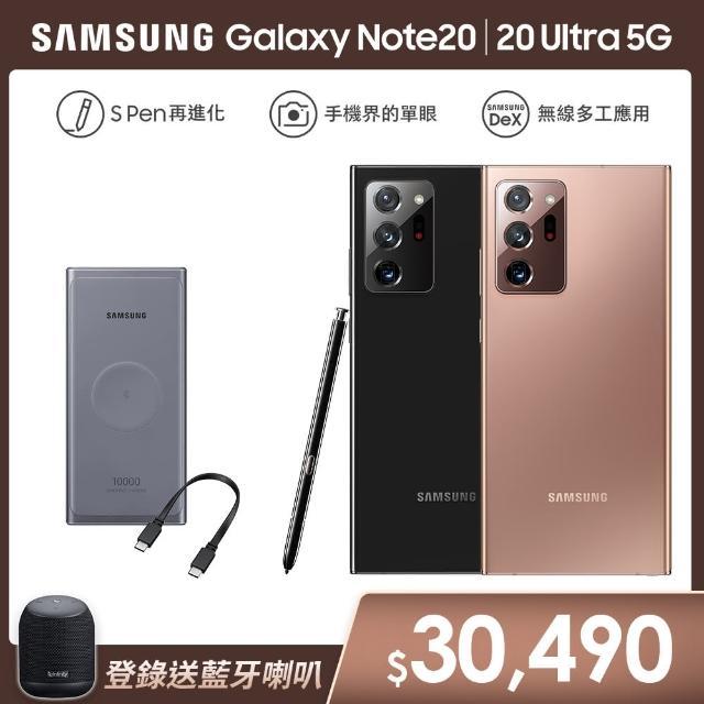 原廠25W無線閃充行電組【SAMSUNG 三星】Galaxy Note 20 Ultra 5G 6.9吋三主鏡超強攝影旗艦機(12G/256G)