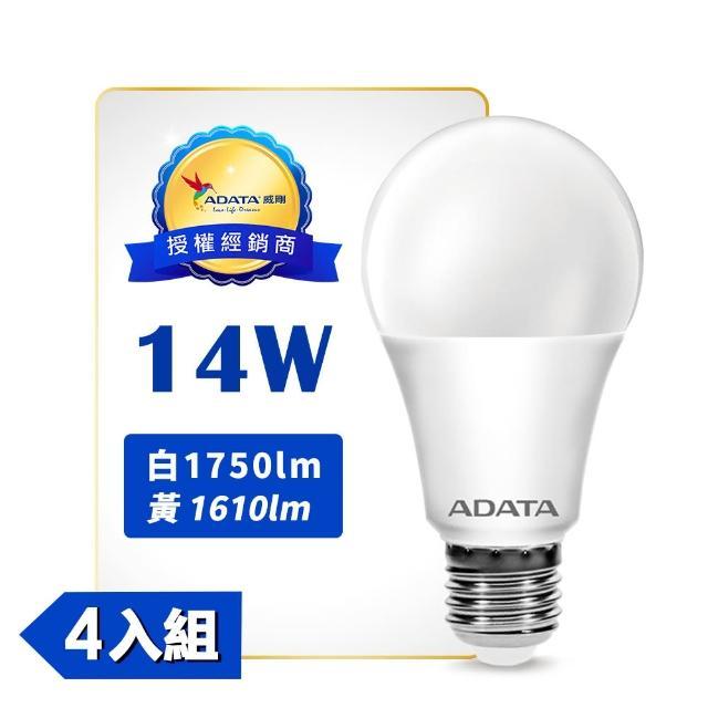【ADATA 威剛】護眼新焦點 全新升級第三代 14W 高亮度LED燈泡_4入(白光/黃光 相當於18W亮度)