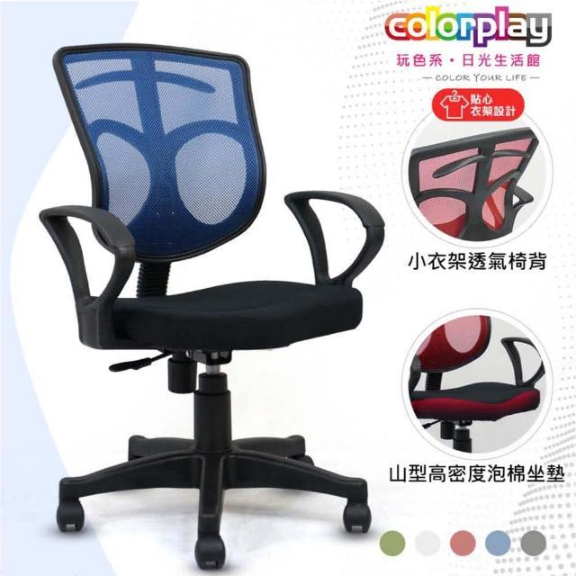 【Color Play】Nia小衣架多彩透氣D型扶手辦公椅(電腦椅/會議椅/職員椅/透氣椅)
