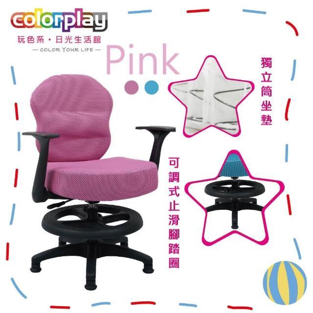 【Color Play】折疊扶手獨立筒防滑腳踏圈兒童椅(電腦椅/會議椅/職員椅/透氣椅)