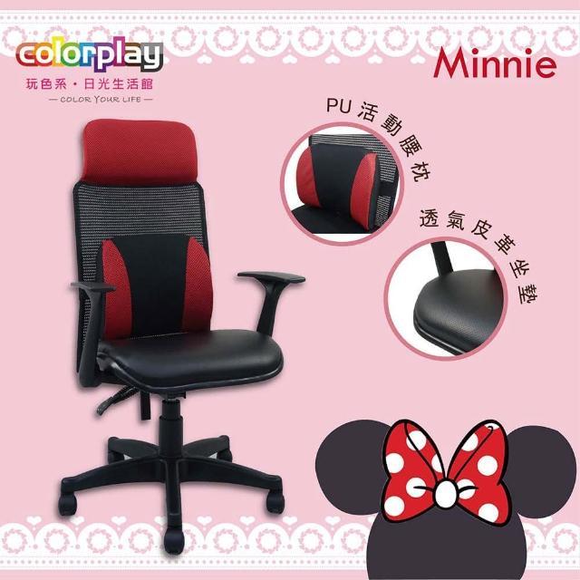 【Color Play】Minnie增高椅背透氣皮革坐墊辦公椅(電腦椅/會議椅/職員椅/透氣椅)