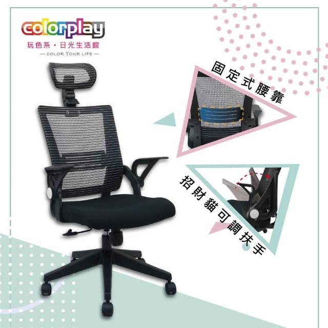 【Color Play】Alisa增高頭枕招財貓扶手辦公椅(電腦椅/會議椅/職員椅/透氣椅)