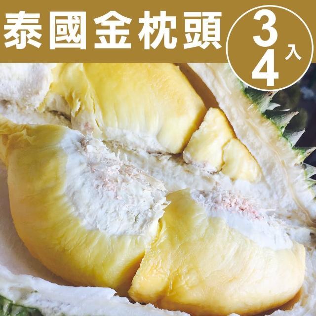 【甜露露】泰國金枕頭榴槤3-4入(16-17台斤)
