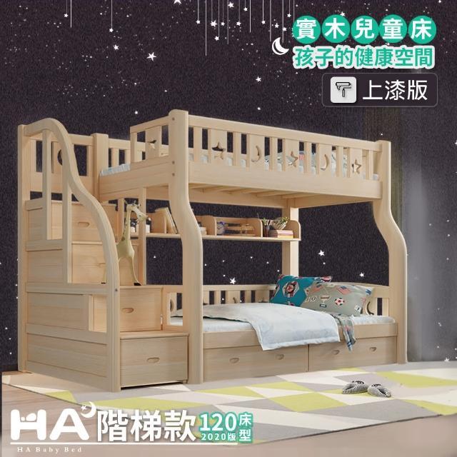 【HA BABY】兒童雙層床上漆階梯款120床型+7.5cm乳膠床墊(上下床架、成長床、台灣製、2020推出款)