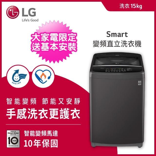 【5/1-31送500元mo幣+DC扇★LG 樂金】15公斤◆Smart Inverter 智慧變頻洗衣機(WT-ID150MSG)