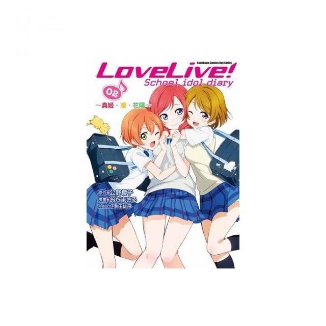 LoveLive!School idol diary(2)☆真姬、凜、花陽☆漫畫
