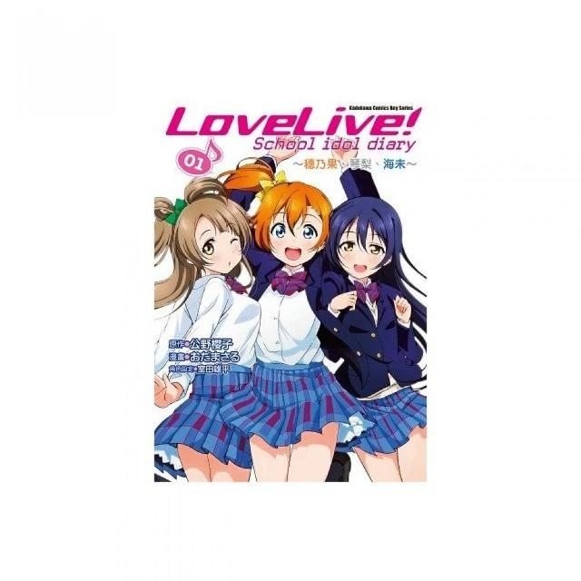 LoveLive!School idol diary(1)☆穗乃果、琴梨、海未☆漫畫