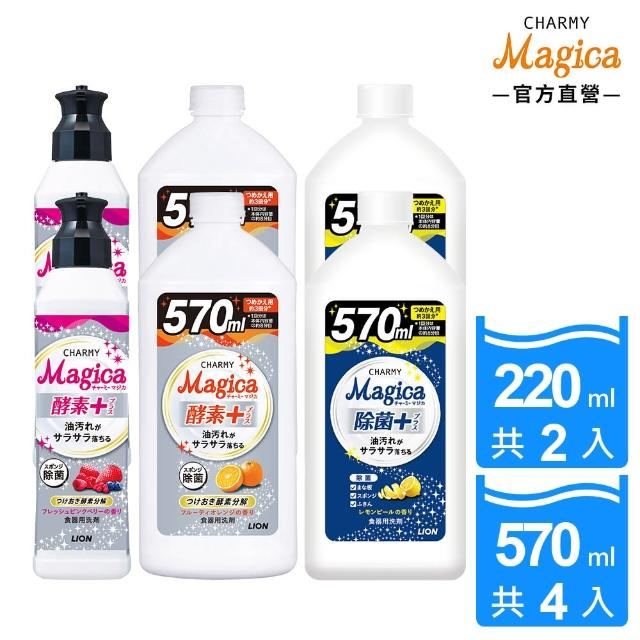 【LION 獅王】Charmy Magica濃縮洗潔精2+4入組 檸檬/柑橘/莓果任選(220mlx2+570mlx4)
