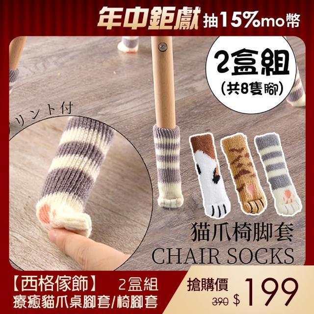 【日系萌貓】療癒貓爪桌腳套/椅腳套_2盒(共8入)