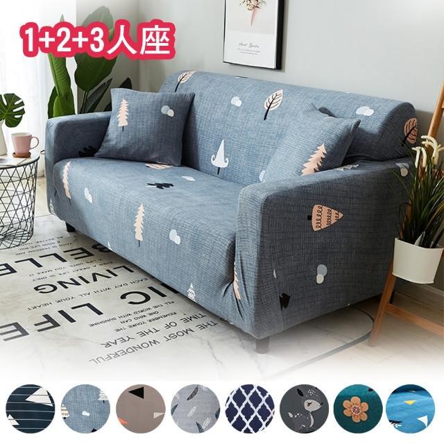 【嵐楓居家】真心玩簡單彈性柔軟沙發套1+2+3人整組沙發套超便宜(贈送抱枕套各1/彈性沙發套/便利沙發套)