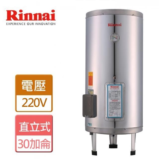 【林內】電熱水器-30加侖-北北基含基本安裝服務(REH-3065)