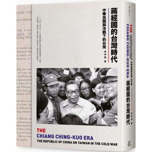 蔣經國的台灣時代:中華民國與冷戰下的台灣(限量簽名版)